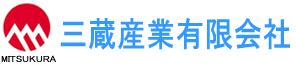 沖縄の三蔵産業